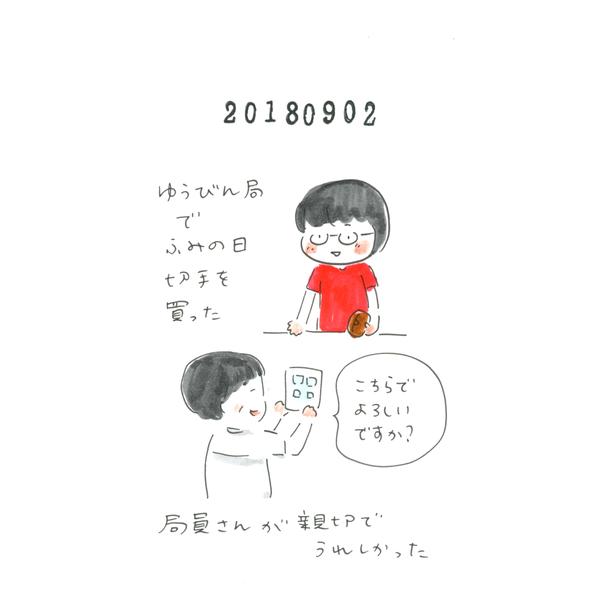 20180902_nikki