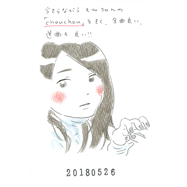 20180526_nikki