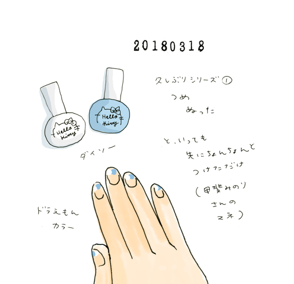 20180318_nikki_01