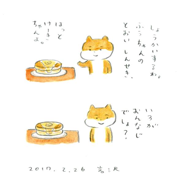20170226_inu