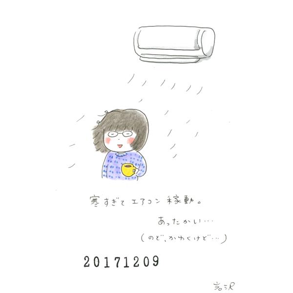 20171209_nikki