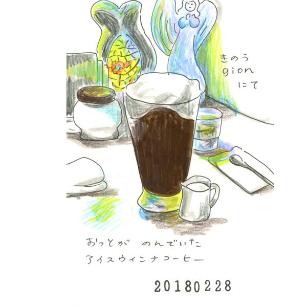 20180228_nikki