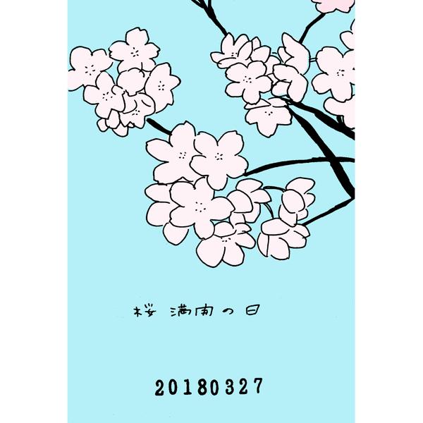 20180327_nikki