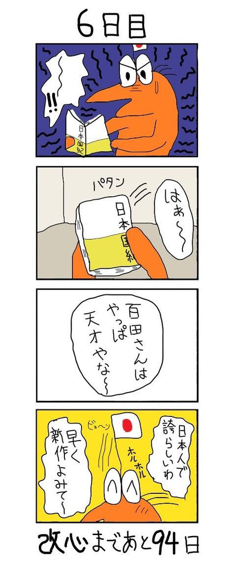 100uyo6