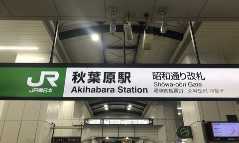 iwamotocho_to_akihabara7-1200x720