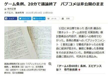nt_200416kagawapabukome02 (1)