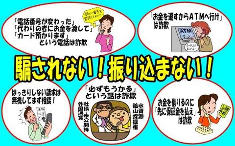 furikomesokyu24