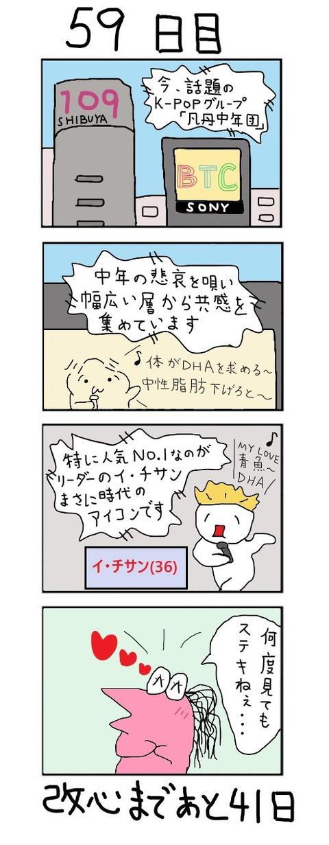 100uyo59
