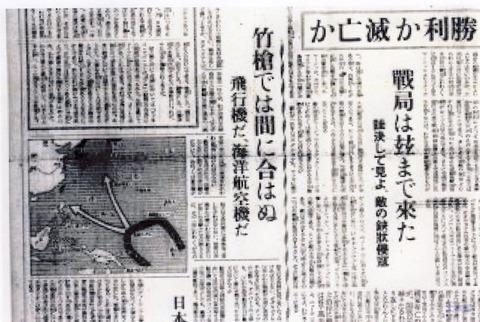 竹槍事件毎日紙面の画像