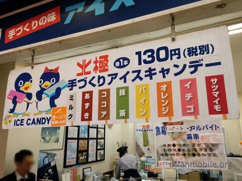 oosaka-hokkyoku-006