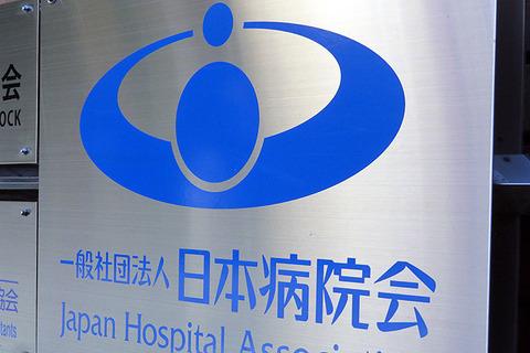 日本病院会04_看板02