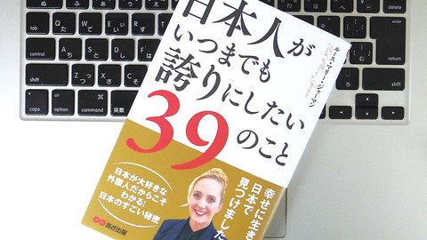 book_to_read_japanese-w960