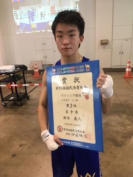 H30.10.7  ボクシング・鈴木