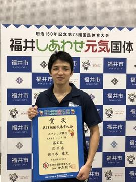 H30.10.8 ボクシング・佐々木 賞状