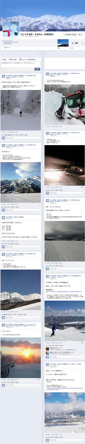 (1) ロッジやまき・ちるみん(白馬岩岳)