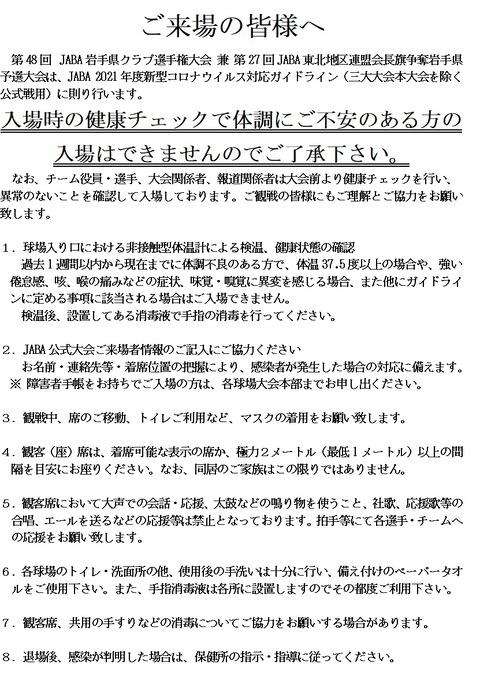 第48回JABA岩手県クラブ選手権用新型コロナウイルス感染対応