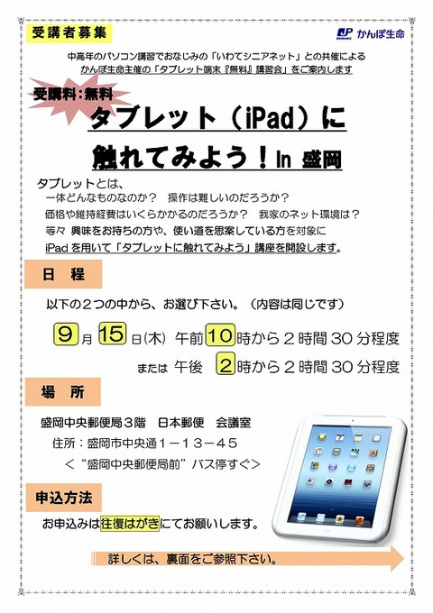 s-iPad