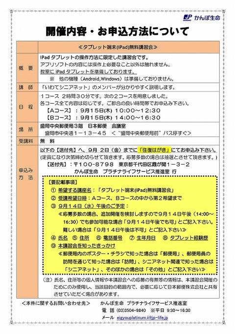 s-iPad_01