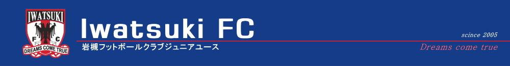岩槻FCジュニアユースのblog イメージ画像