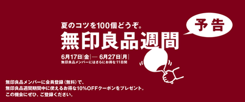ryouhinshukan_110613info