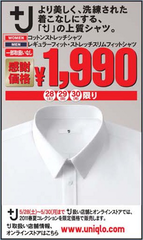 UNIQLO DIGITAL CHIRASHI