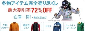 服&ファッション小物 アパレル スポーツウェア 冬物アイテム完全売り尽くし