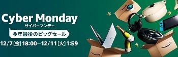 Amazon Cyber Monday(サイバーマンデー)2018 年末恒例のビッグセール