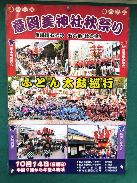 意賀美神社秋祭り