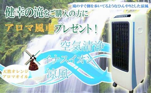 癒しの船 健幸の滝
