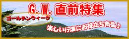 banner_gw