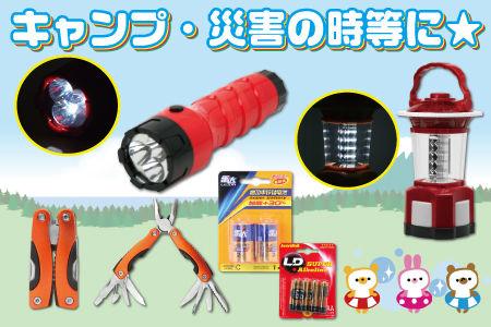 キャンプ・災害用品