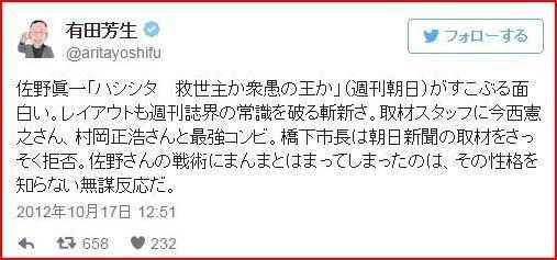 【悲報】橋下徹さん、蓮舫代表の国籍問題でキレッキレの正論を言ってしまう