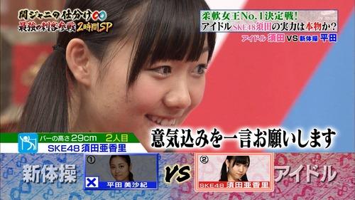 須田亜香里、関ジャニの仕分け、柔軟、優勝127