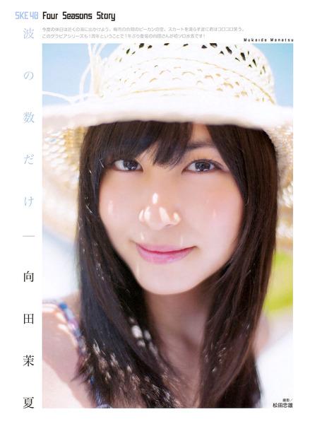 向田茉夏、帽子
