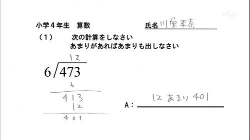 川栄李奈-算数割り算