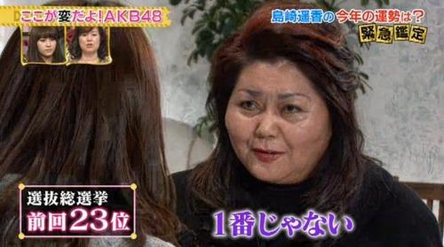 島崎遥香、テレビ占い、諸喜田2