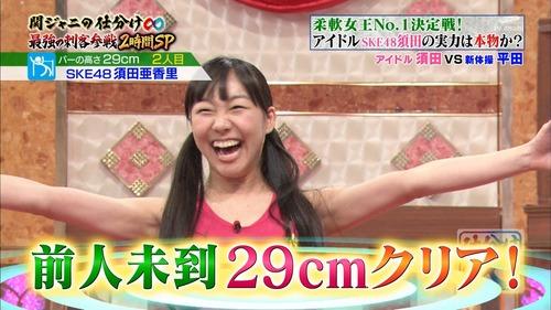 須田亜香里、関ジャニの仕分け、柔軟、優勝42