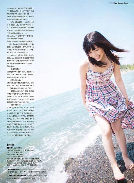 向田茉夏、海岸