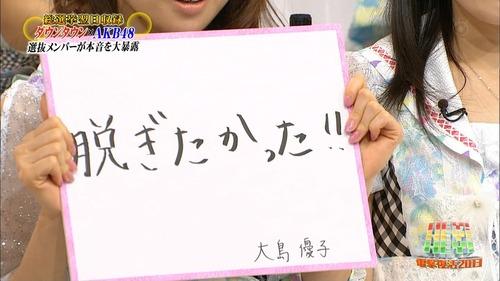 大島優子、総選挙一位なら脱いでたhey!hey!hey!2013年7月1日