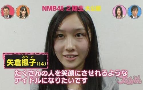 矢倉楓子テレビj98g