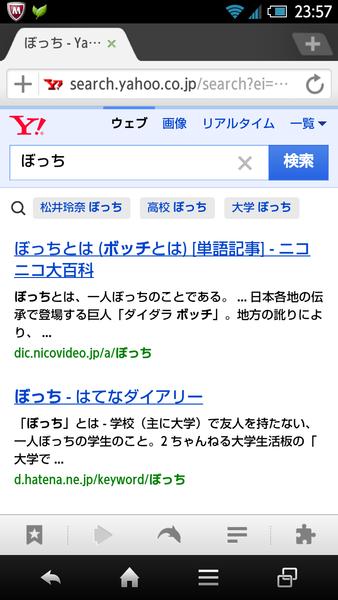 松井玲奈、ぼっち