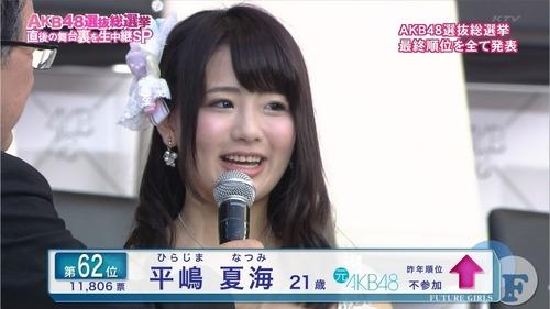 平嶋夏海、第五回選抜総選挙62位fg6