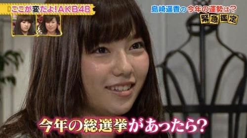 島崎遥香、テレビ占い、諸喜田5
