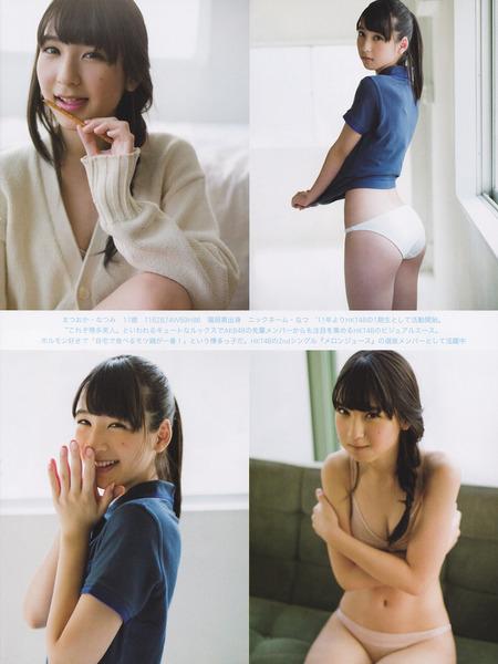 松岡菜摘グラビア雑誌3