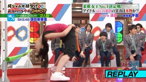 須田亜香里、関ジャニの仕分け、柔軟、優勝44