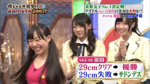 須田亜香里、関ジャニの仕分け、柔軟、優勝125