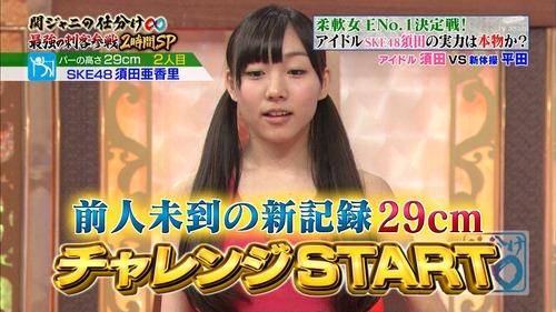 須田亜香里、関ジャニの仕分け、柔軟、優勝34