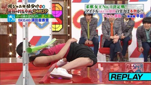 須田亜香里、関ジャニの仕分け、柔軟、優勝43