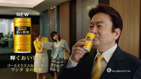 アサヒ飲料缶コーヒーワンダ金の微糖CM