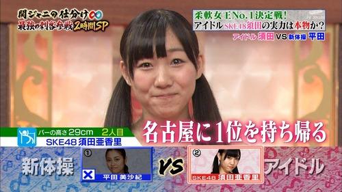 須田亜香里、関ジャニの仕分け、柔軟、優勝129